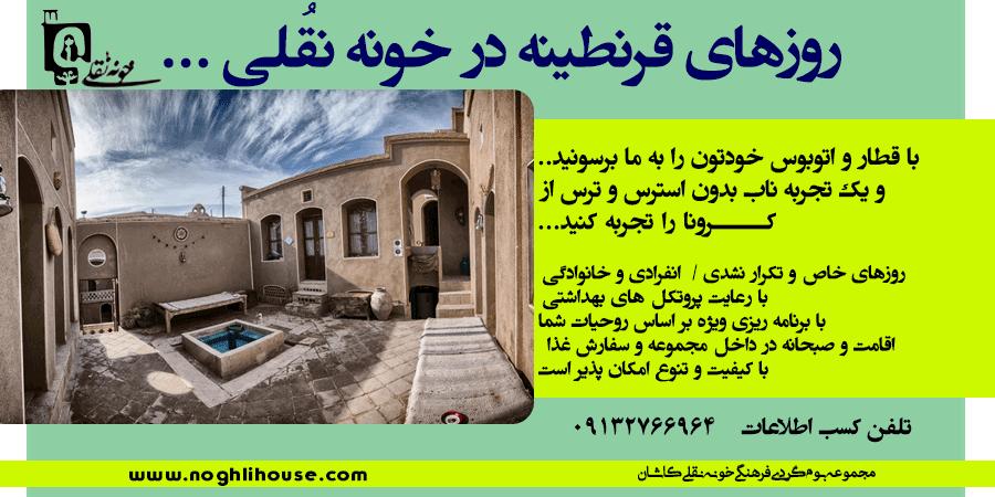 Noghli House & Quarantine
